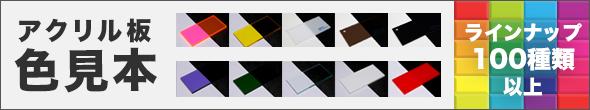 アクリル板の色板は100種類以上ある!!
