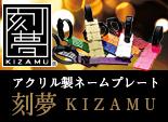 刻夢KIZAMU