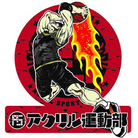 アクリル運動部の新ジャンル・・・バスケットボールに正式参入決定!!