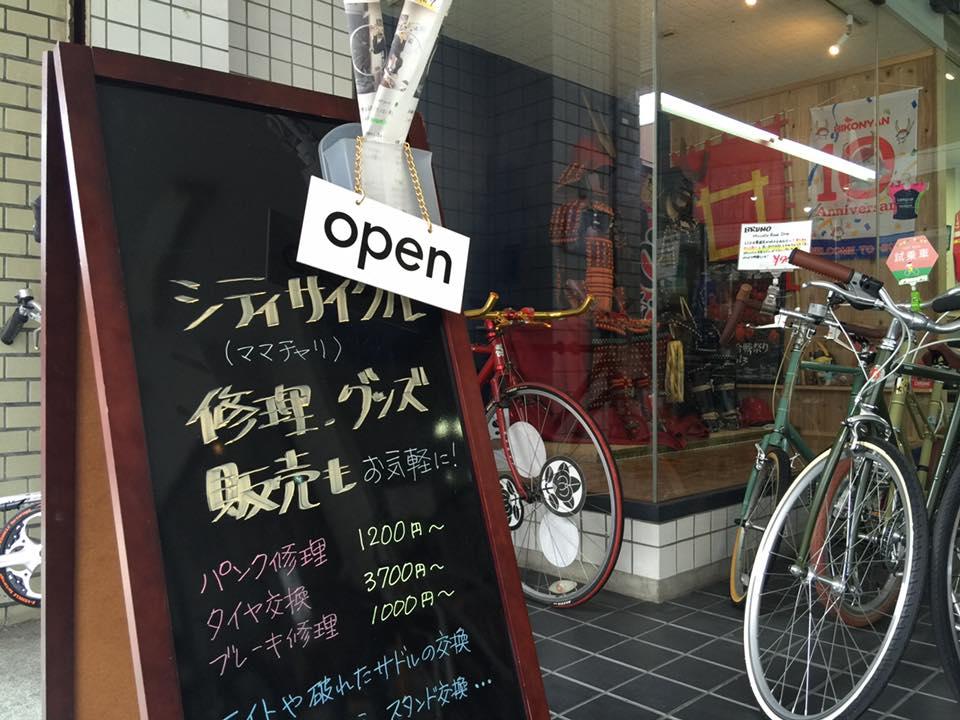 侍サイクル with アクリル運動部 コラボ商品「チャーム」