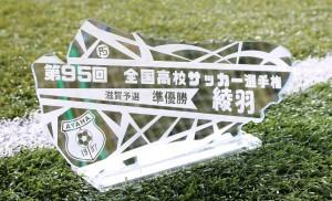 今度のサッカー大会の記念品はこれで決まり!!アクリル製記念盾「チャンピオンシューズ」